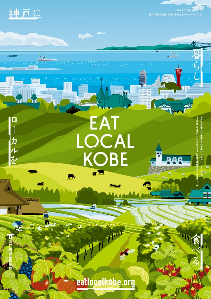eat local kobe poster design by eiko kashiwakura